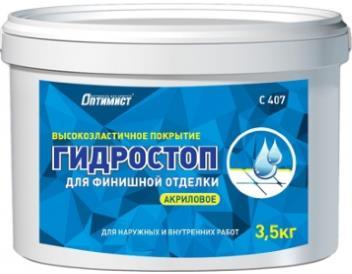 Покрытие ГИДРОСТОП высокоэластичное гидроизоляционное «Оптимист»
