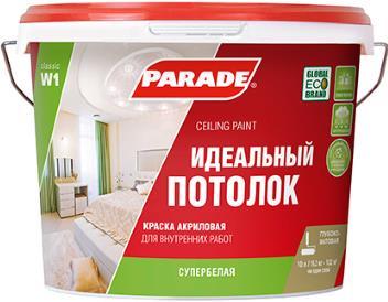 Краска для потолков акриловая W1 PARADE CLASSIC, Идеальный потолок